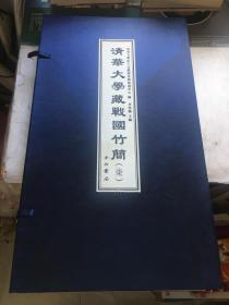 清华大学藏战国竹简(柒)(实物实拍,上下两册,带函套)
