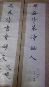 中国书法家协会副主席 钟明善精品书法对联作品一幅140X69CM(保真)