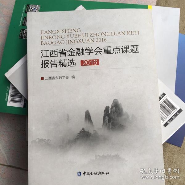 江西省金融学会重点课题报告精选2016。