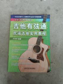 吉他有弦通 : 民谣吉他实用教程