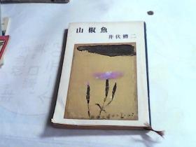 日文原版 山椒鱼