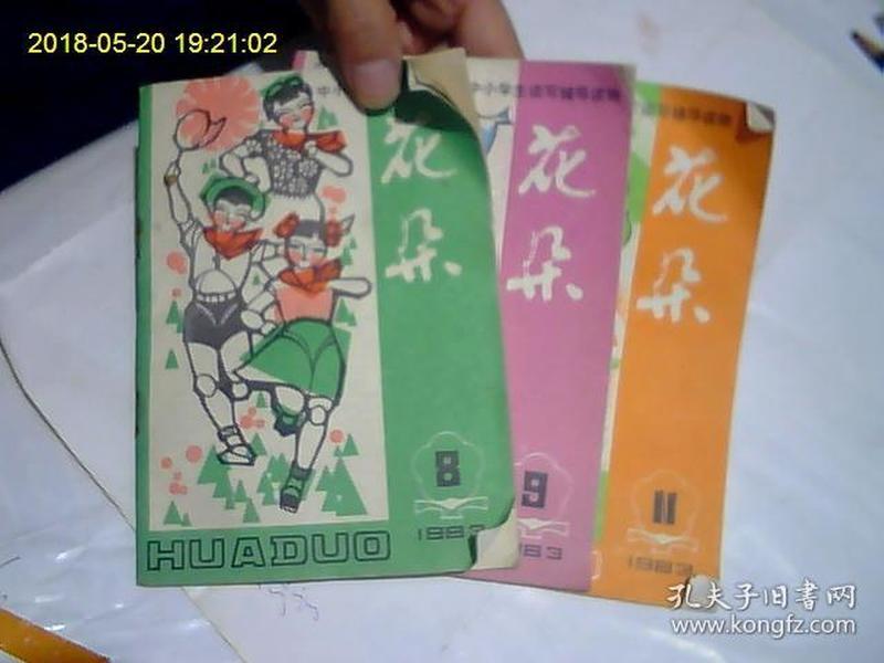 花朵(1983年8、9、11)3本合购。。中小学生读写辅导优秀读物。。优秀老期刊值得一购。。包正版。全网独家