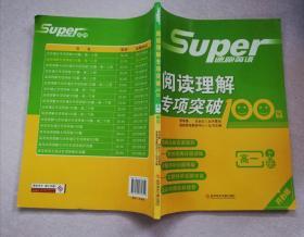 速跑英语:完形填空专项突破100篇 高一上册【实物拍图 有笔记】