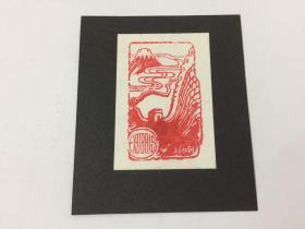 小版画藏书票:刘硕仁、藏书票原作《长城》