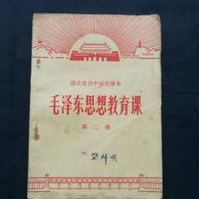 1970年 《湖北省初中试用课本~毛泽东思想教育课(第二册)》   [柜9-5]