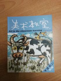 美术教室:中国画(上)(修订版)