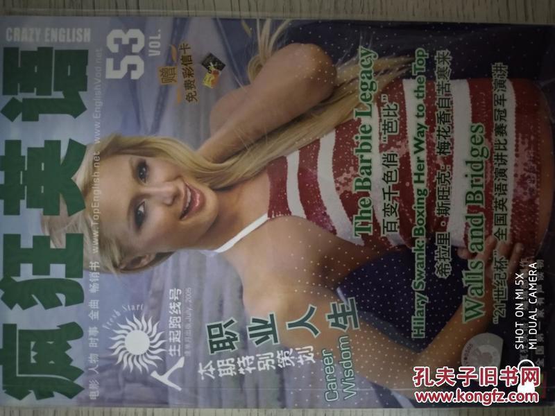 (带光盘)疯狂英语第53期,2005年7月(原声版),配套MP3光盘CD音频
