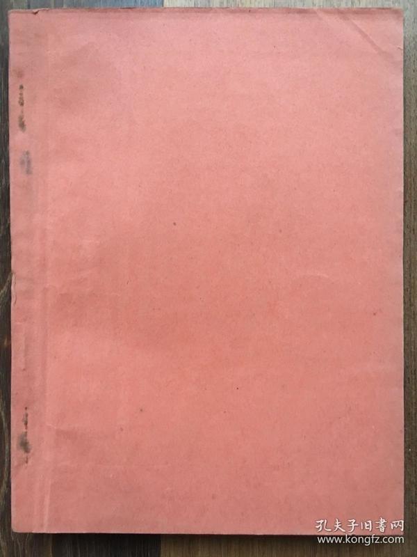 1950年大众电影创刊号至第6期合订,馆藏,品好,稀少。