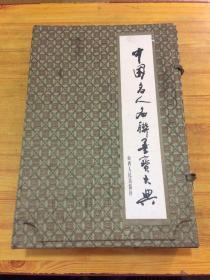 中国名人名联墨宝大典【上中下册 8开绸布面精装本】 带外盒