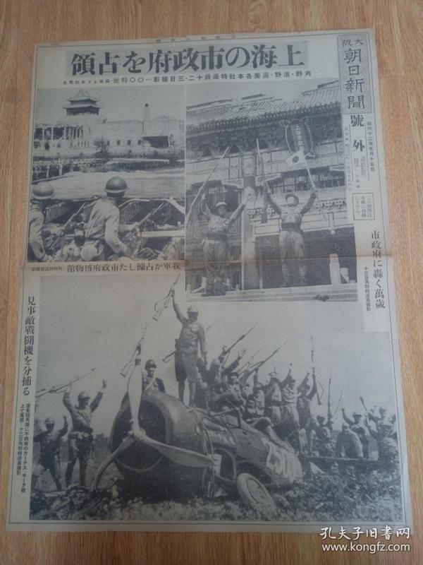 1938年5月20日【大坂朝日新闻 号外】:上海市政府的占领,上海市政府博物馆的占据,远东竞马场敌机击落,杨行镇攻略,军工路烧弃的坦克车,房山占领等