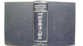 1948年商务印书馆出版发行《综合英汉词典-增订本》厚册精装本