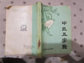 中医五字经