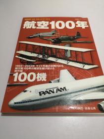 航空100年