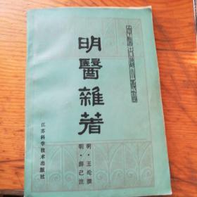明医杂著(中医古籍小丛书)