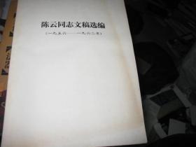 陈云同志文稿选编 1956至1962年 1980年大字版16开