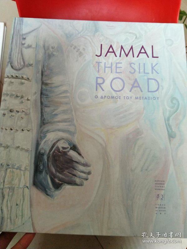 Jamal-the Silk Road 丝绸之路主题作品展(12开精装)品好近全新  英文书