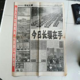 天津日报1999年10月2日新中国五十年国庆阅兵图片