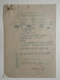 革委会成员任免呈报表及材料(2)