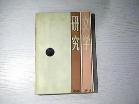 文学研究丛刊 (1) 编者王文英签名
