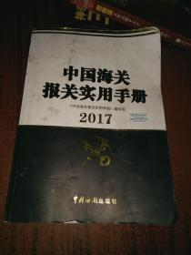 中国海关报关实用手册(2017年版)