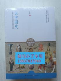 大中国史(首部以白话文写就的通史巨著)吕思勉著  江苏人民出版社