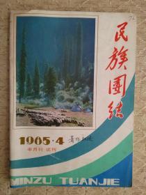 民族团结 1985/4 半月刊  试刊