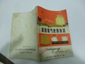 家庭煤气使用常识(插图本)(1976年)上海市煤气公司
