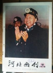 河北画刊【1978年2期】   C2