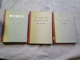 四川中药志:第一卷 第二卷+第一卷图集(全3册)(馆藏)品相如图 16开精装