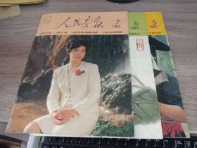 人民画报1987-5.6.7