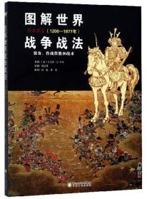 图解世界战争战法装备作战技能和战术日本武士(1200-1877年)