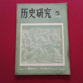 历史研究 1981年第5期