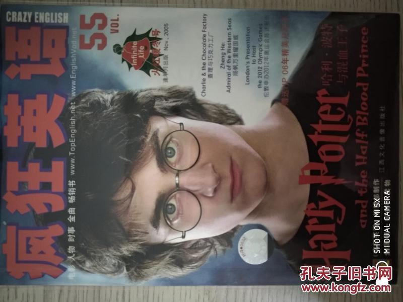 (带光盘)疯狂英语第55期,2005年11月(原声版),配套MP3光盘CD音频