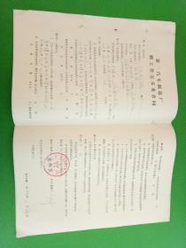 第二汽车制造厂职工住宅买卖合同(89年)