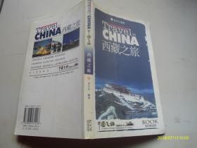 西藏之旅(中国之旅热线丛书)