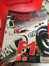 赛车  FI 珍藏版  中国与世界(12开画册)品如图