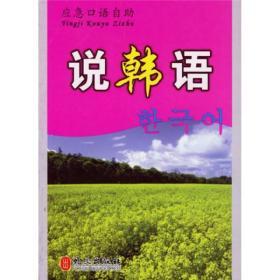 应急口语自助丛书:说韩语