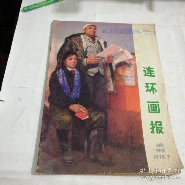 连环画报(1973试刊号)
