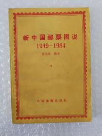 新中国邮票图说1949--1984