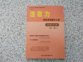 注意力训练系统解决方案 训练手册  无光盘