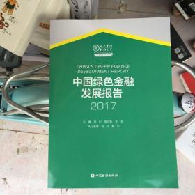 中国绿色金融发展报告,2017。