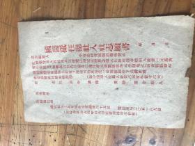 2761:红印 《民国时期 中国针灸学社入社志愿书 反面是 国医砥柱总社入社志愿书共一张(空白)》