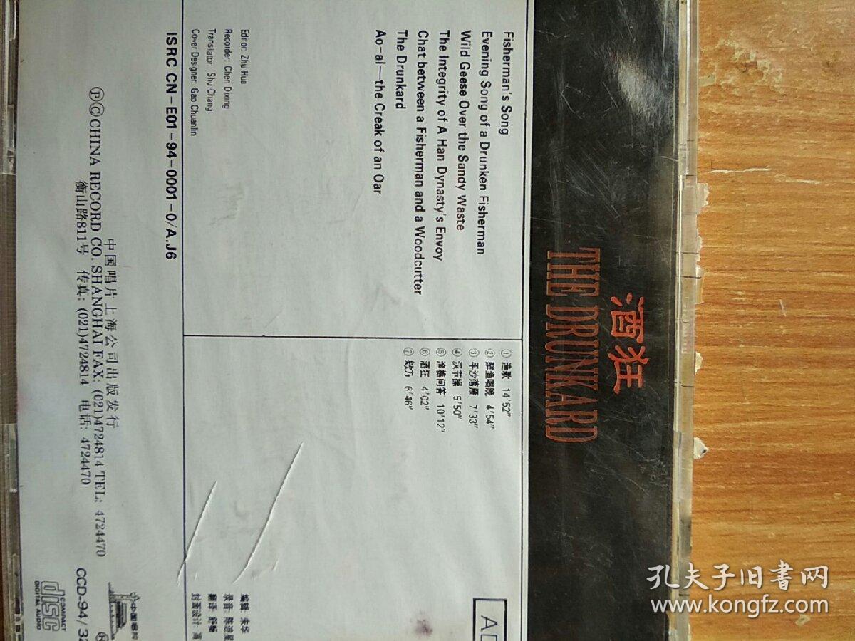 酒狂 龚一 古琴独奏专辑 cd图片