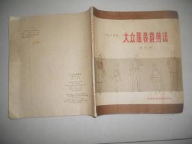 大众服装裁剪法(修订本) 1959年版1964年印刷