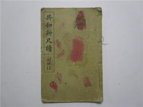 民国线装版 《共和新尺牍》(存;卷二)一册