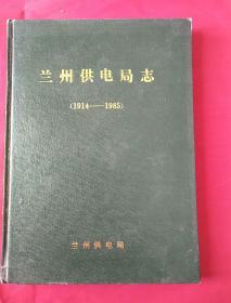 兰州供电局志(1914_1985)