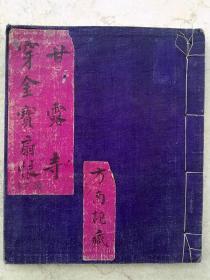 民国京剧琴师         方南生          手稿        写本    《穿金宝扇恨》