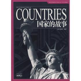 9787200074987家庭书架·文明读库 国家的故事