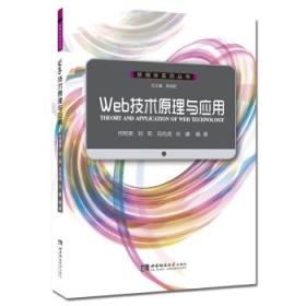 Web技术原理与应用