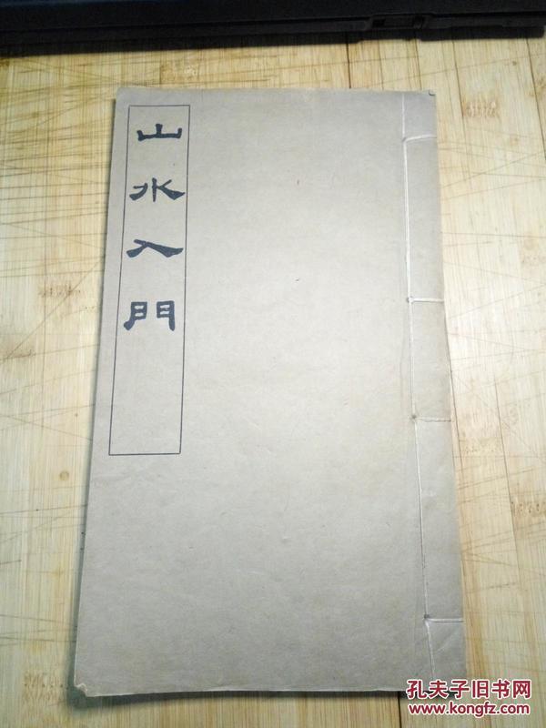 民国十八年 商务印书馆《山水入门》 一册全 第六版 好品无涂鸦